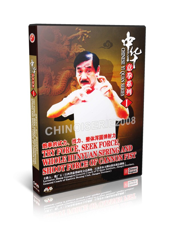 DW141-05 Yi Quan ( Da cheng quan) Try Force Seek Force of Cannon Fist - Zhang Guangyu MP4