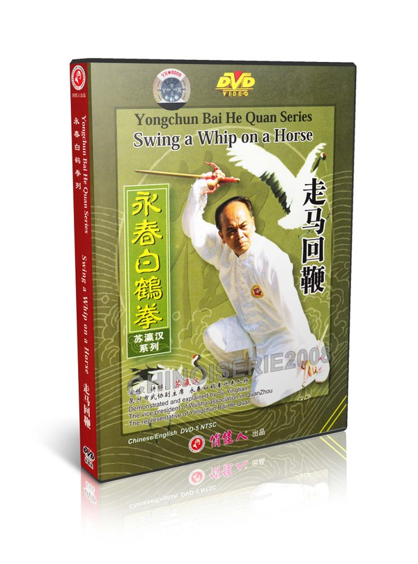 DW117-14 Wing Chun Yong Chun Bai He Quan Series Swing a Whip on a Horse by Su Yinghan MP4