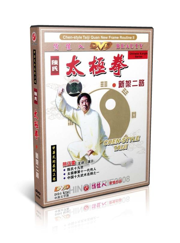 DW014 Chen Style Tai Chi Quan Series - Taijiquan New Frame II by Chen Zhenglei MP4