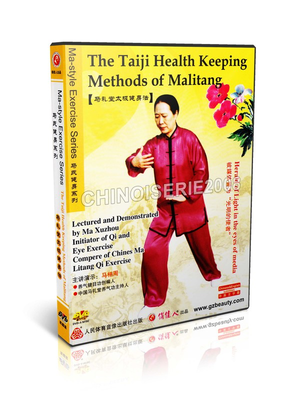 DW147-04 Ma Litang style Exercise Ma Xuzhou's Taiji Health Keeping Methods of Ma's MP4