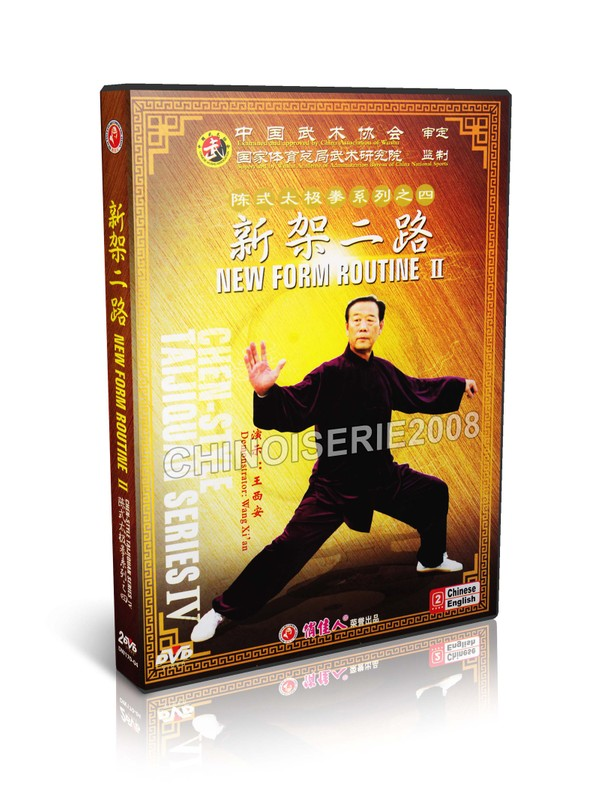 DW170-04 Chen style Taijiquan Series - Tai Chi New Form Routine II Wang Xi'an MP4