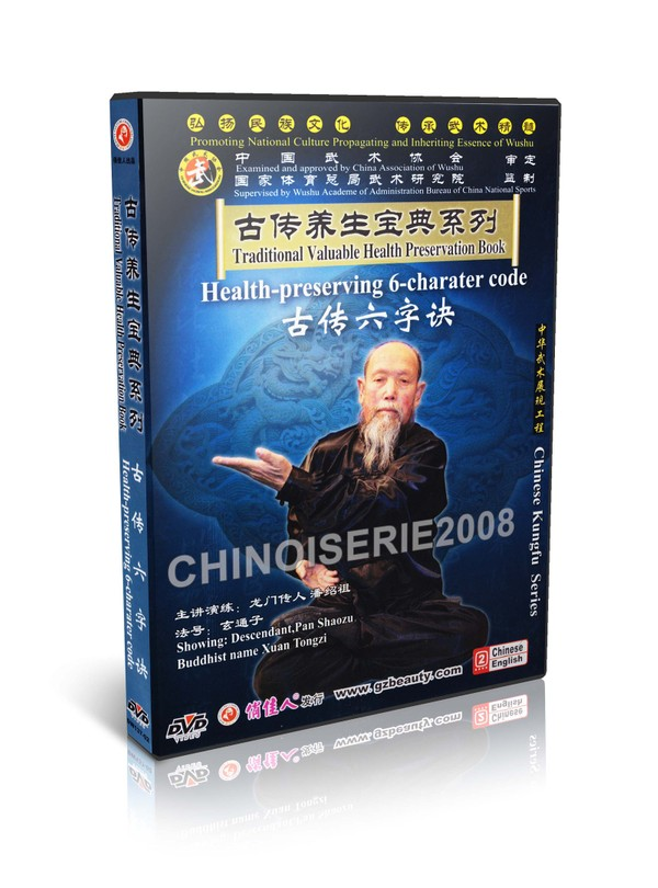DW137-02 Qi Gong Taoist Health Preserving 6 Character Code Exercises - Xuan Tongzi MP4