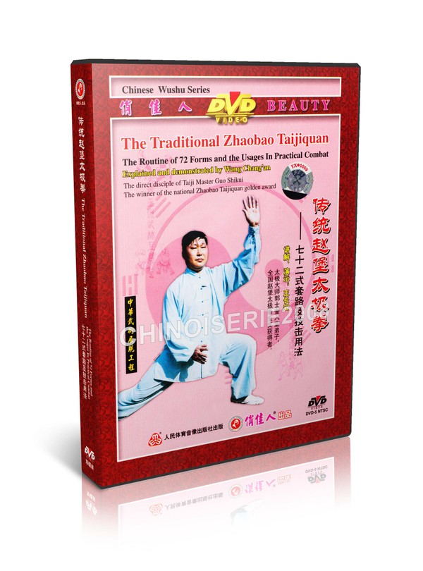 DW095-02 Zhaobao Taichi Taijiquan Routine of 72 Form & Usages in Practical Combat MP4