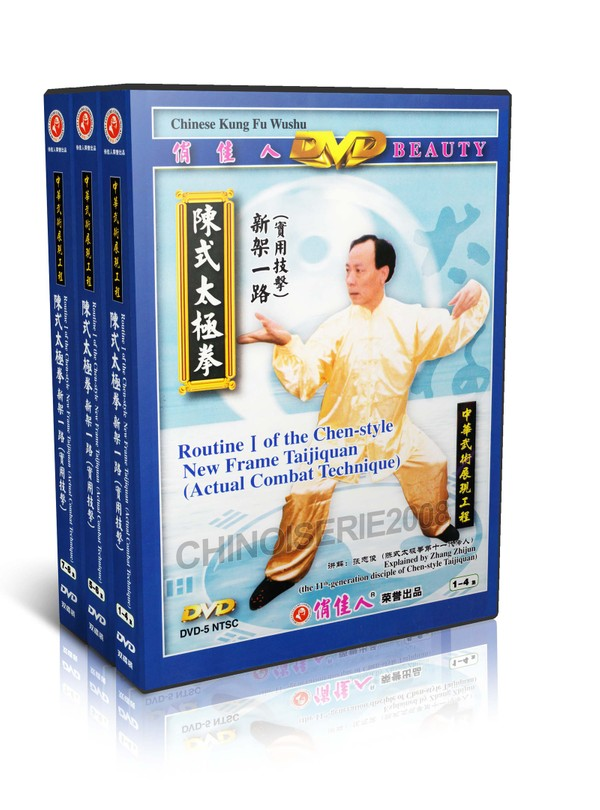 DW070 Chen Style New Frame Taijiquan (Actual Combat Method) by Zhang Zhijun MP4