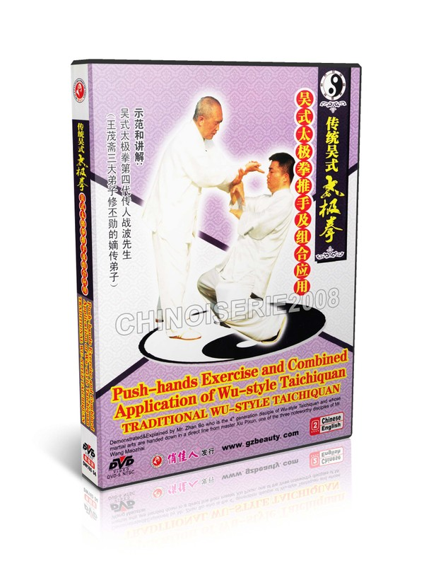 DW160-04 Wu Style Taichiquan Push hands Exercise and Combined Application by Zhan Bo MP4