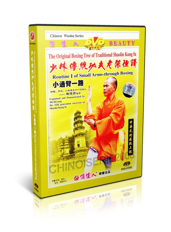 DW081-14 Traditional Shaolin Kungfu Series - Routine I of Small Back through Boxing MP4