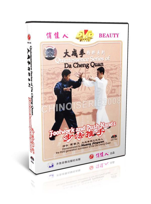 DW108-01 Quintessence Da Cheng Quan Serise - Footwork And Push Hands by Huang Jingwen MP4