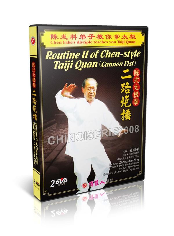 DW191-02 Chen Style Taichi Series Chen style Taiji Quan Routine II (Chen Fake Style) MP4
