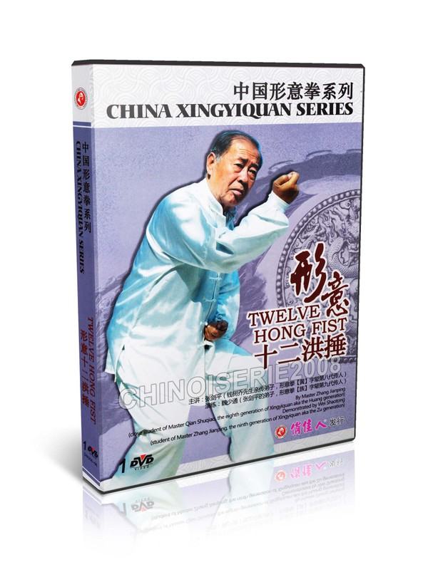 DW205-06 China Xingyiquan Series - Xingyi Twelve Hong Fist by Zhang Jianping MP4