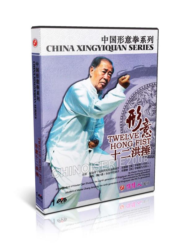 DW205-06 China Xingyiquan Series - Xingyi Twelve Hong Fist by Zhang Jianping MP4
