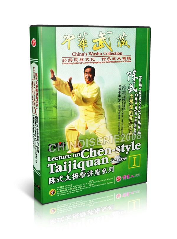 DW193-01 Health preserving benefits of Chen-style Tai Chi by Zhu Tiancai MP4