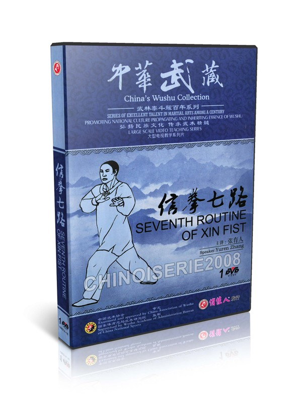 DW214-18 Traditional Kungfu - China Wushu Collection - Seventh Routine of Xin Fist MP4