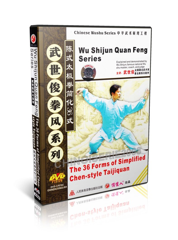 DW118-12 Chen Style Taich The 36 Forms of Simplified Chen Style Taijiquan - Wu Shijun MP4