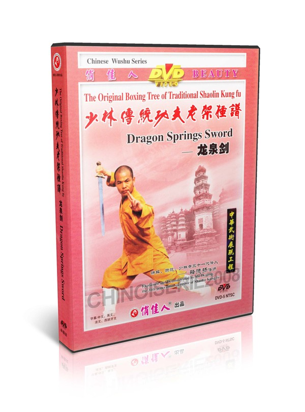DW081-37 Traditional Shaolin Kungfu Series Shao Lin Dragon Springs Sword Shi Deyang MP4