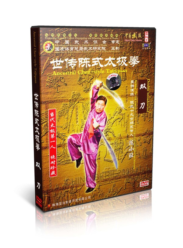 DWQL103 Chen Style Tai Chi Collection Series Taiji Double Broadsword - Chen Xiaowang MP4