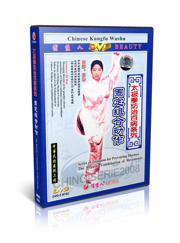 DW080-02 Taijiquan for Preventing The Regular Combination of Movements by Qi Hao MP4