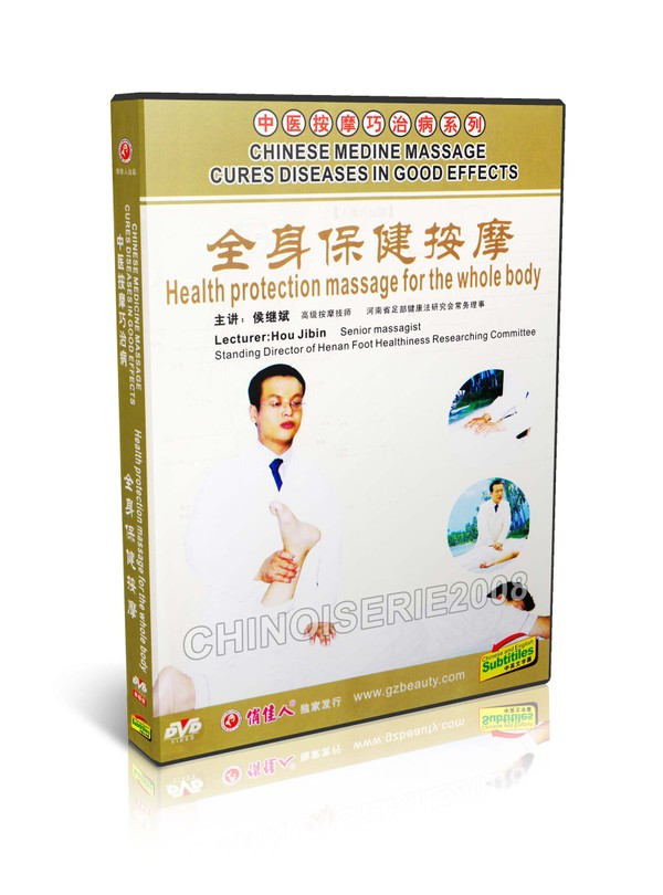 DT052-22 Chinese Massage Cures Diseases Health Protection Massage For The Whole Body MP4