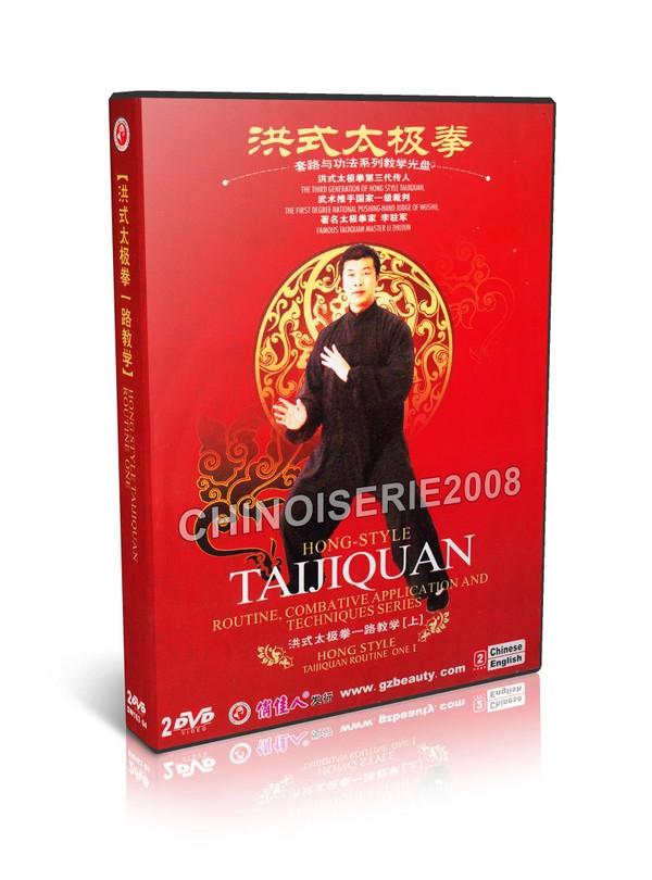 DW163-04-05 Chinese traditional Hong Style Tai Chi Taijiquan Routine I by Li Zhujun MP4