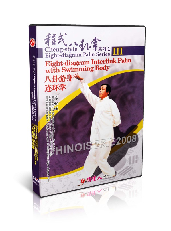 DW180-03 Cheng style bagua Series - Interlink Palm with Swimming Body by Ma Lincheng MP4