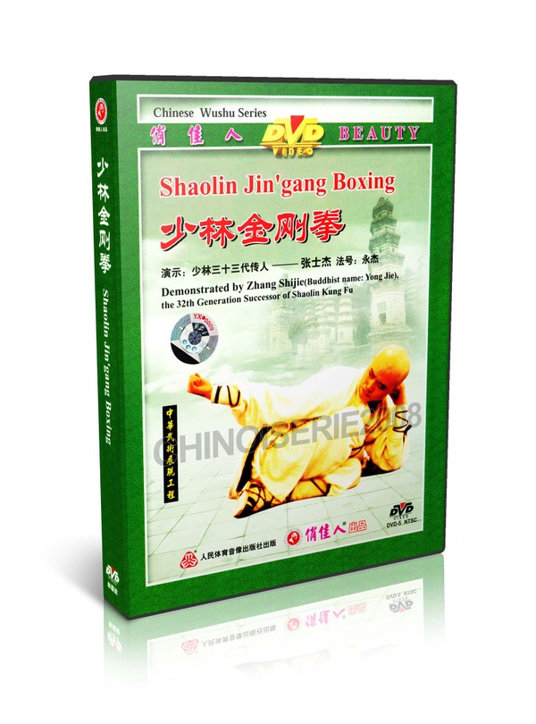 DW083-32 Real Chinese Traditional Shao Lin Kung Fu Shaolin Jin'gang Boxing - Shi Deci MP4