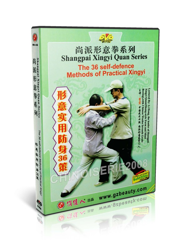 DW140-01 Shang Style Xing Yi Series 36 Self Defence Method Practical Xingyi - Li Hong MP4