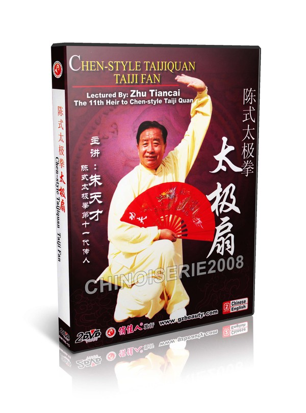 DW166-15 Chen Style Taijiquan - Chen Style Tai Chi Taiji Fan by Zhu Tiancai MP4