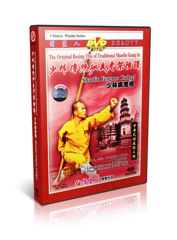 DW081-25 Traditional Shaolin Kungfu Series - Shao Lin Fengmo Cudgel by Shi Deyang MP4