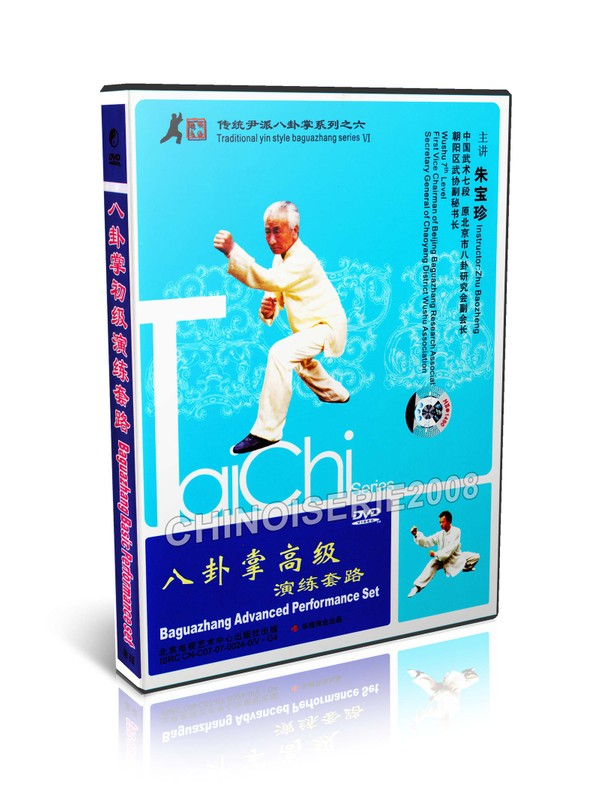 ZBZ-06 Traditional Yin style baguazhang series VI Baguazhang Basic Performance set - Zhu Baozhen MP4