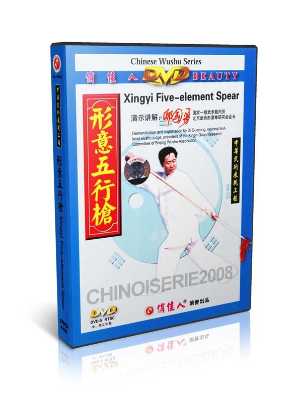 DW079-02 Xingyi Hsing I Quan Series - Xing Yi Five Element Spear by Di Guoyong MP4