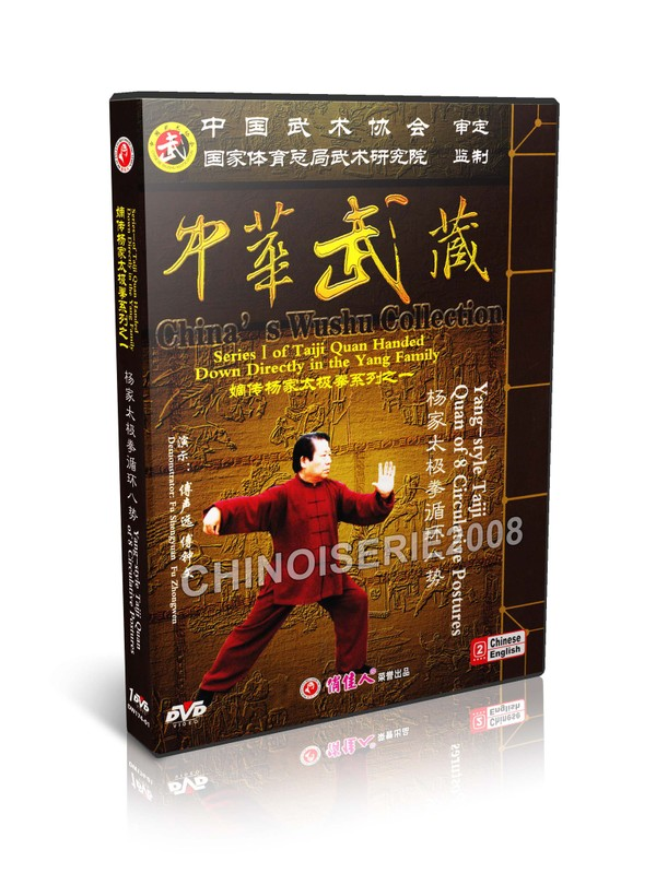 DW174-01 Yang style Tai Chi TaijiQuan of 8 Circulative Postures by Fu Shengyuan MP4