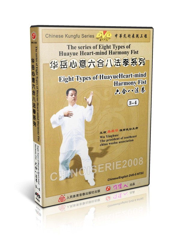DW131-01-02 Chinese Kungfu Eight Types Of Huayue Heart Mind Harmony Fist by Wu Yinghua MP4