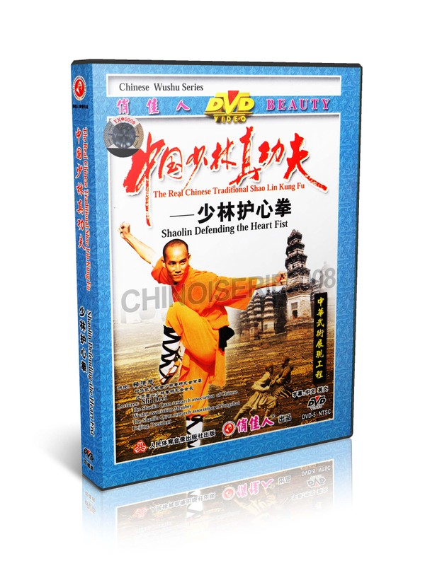 DW083-04 Real Traditional Shaolin Kung Fu Shao Lin Defending the Heart Fist MP4