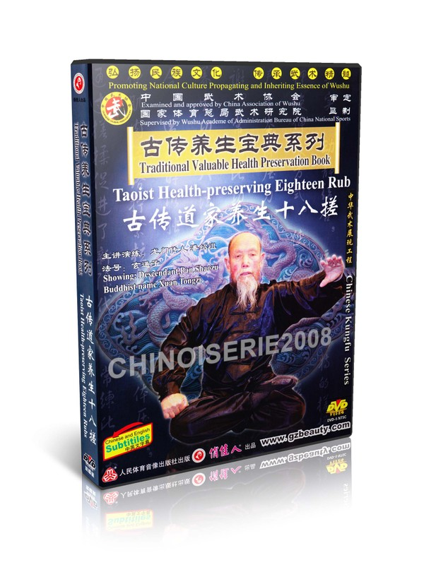 DW137-12 Taoist Health Qigong Preservation - 18 Health Preserving Rubs Exercises - MP4