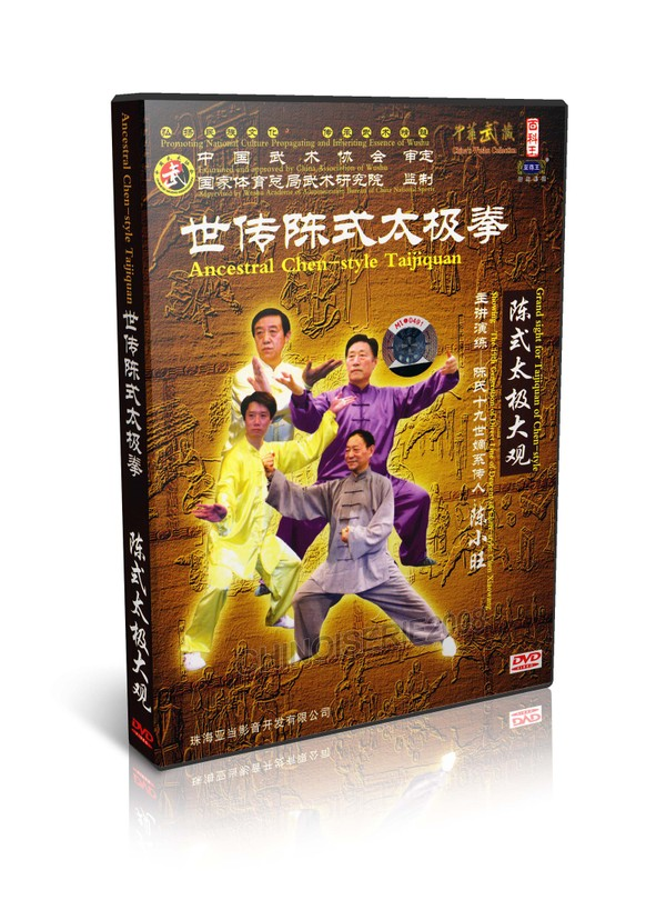 DWQL112 Chen Style Tai chi Collection Series Grand sight for Taijiquan Chen Xiaowang MP4