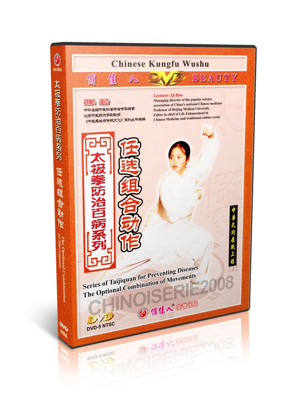 DW080-04 Taijiquan for Preventing Diseases - The Optional Combination of Movements MP4