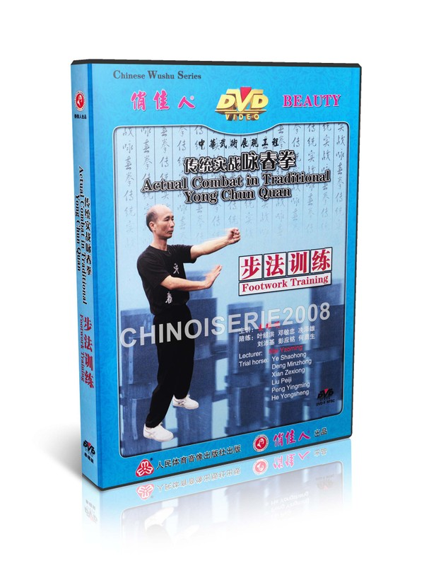 DW105-01 Actual Combat in Traditional Yong Chun Quan Footwork Training by Mai Yaoming MP4