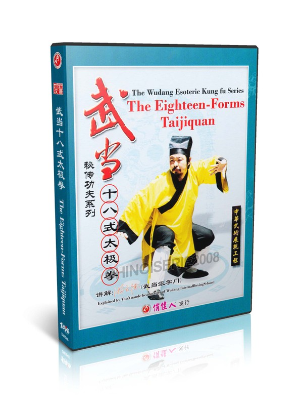 DW046 Wudang Esoteric Kung fu Series The Eighteen-Forms Taijiquan by You Xuande MP4