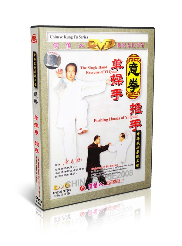 DW029 Yi Quan Series Single Hand Exercise & Pushing Hand of Yi Quan by Bo Jiacong MP4