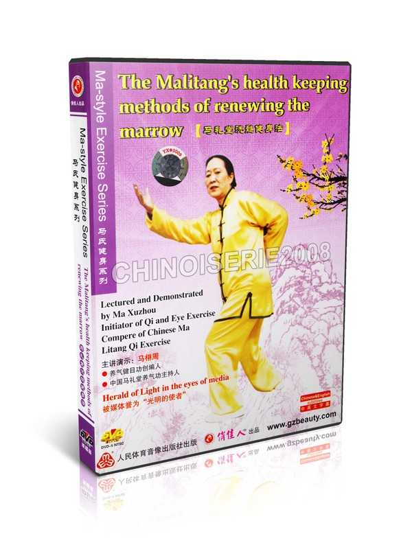 DW147-05 Ma-style Ma Litang Qigong Exercise Series-Ma-style Marrow-renewing Exercise MP4