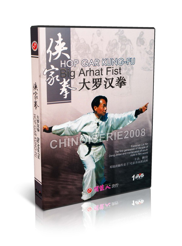 DW210-03 Hop Gar Kung fu - Big Arhat Fist by Lin Xin DVD