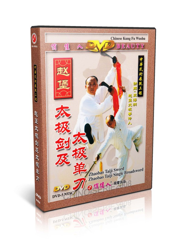 DW025 Zhaobao Style TaiChi Taiji Sword and Taiji Single Broadsword by Wang Haizhou MP4