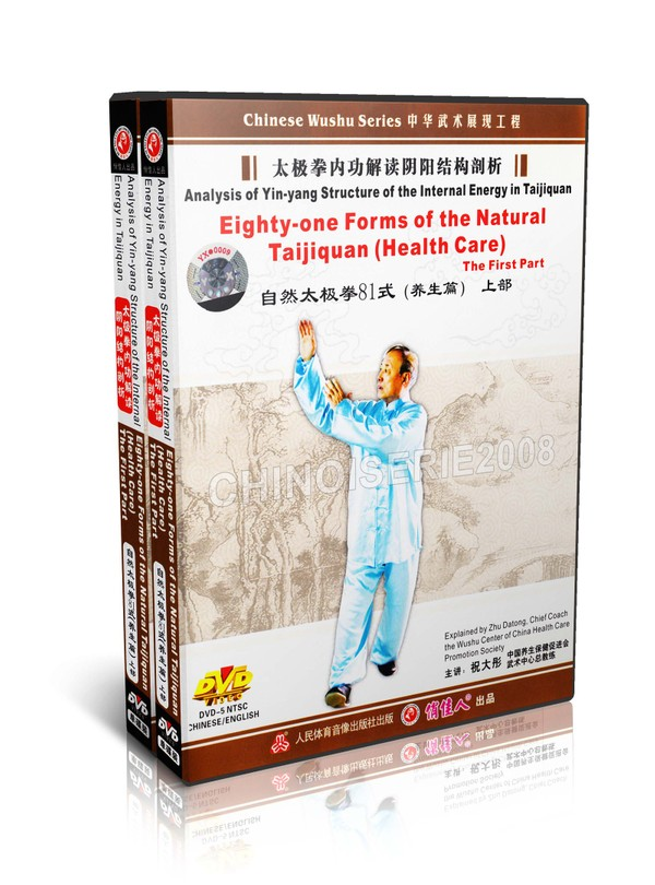 DW120-10-11 Tai Chi Qigong Series - 81 Forms Of The Natural Taijiquan ( Health Care ) MP4
