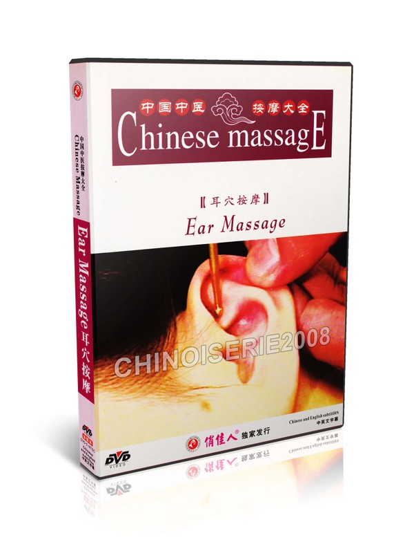 DT044-06 Chinese Medicine Massage Cures - Ear Massage MP4 (6/8)