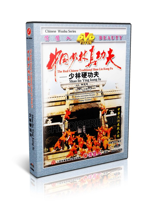 DW083-16 Real Chinese Traditional Shao Lin Kung Fu Shaolin Ying Kung-fu by Shi Deci MP4