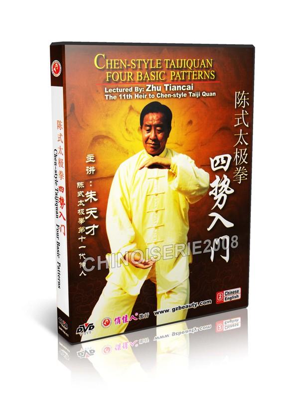 DW166-01 Chinese Kungfu Chen Style Taijiquan TaiChi Four Basic Patterns - Zhu Tiancai MP4