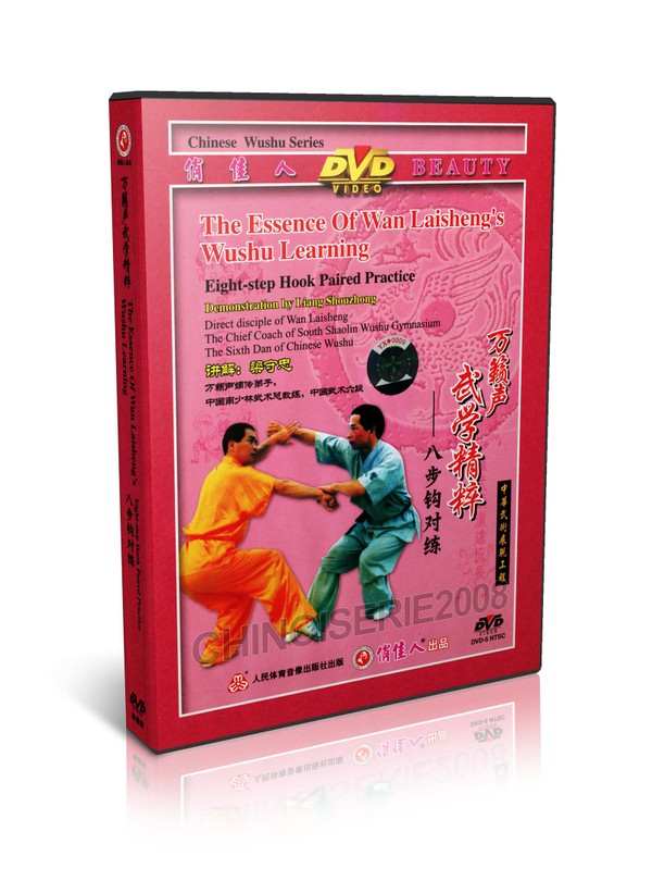 DW090-01 The Essence of Wan Laisheng's Wushu Learning - 8 step Hook Paired Pracitic MP4