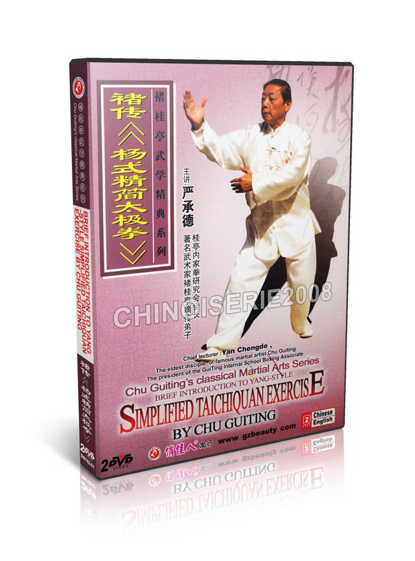 DW162-01 Yang style Tai Chi Simplified Taichiquan Exercise by Chu Guiting MP4
