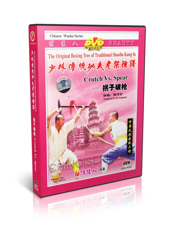 DW081-43 Traditional Shaolin Kungfu Series Shao Lin Guaizi Broken Spear by Shi Deyang MP4