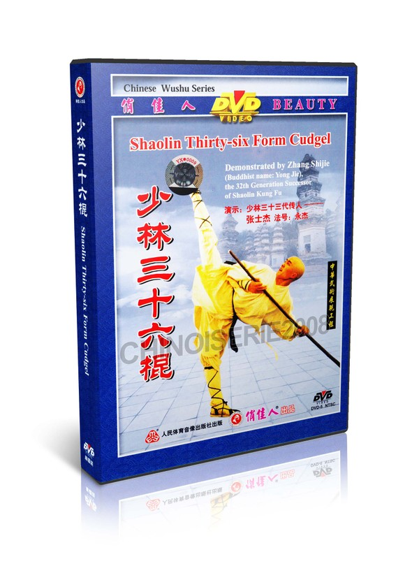 DW083-33 Real Chinese Traditional Shaolin Kungfu 36 Technique Cudgel by Zhang Shijie MP4