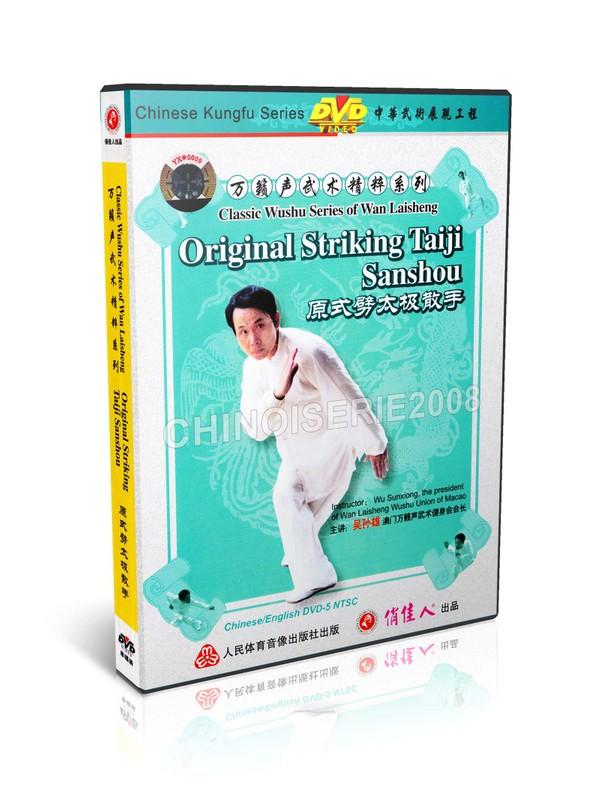 DW121-07 Classic Wushu of Wan Laisheng Original Striking Taiji Sanshou by Wu Sunxiong MP4